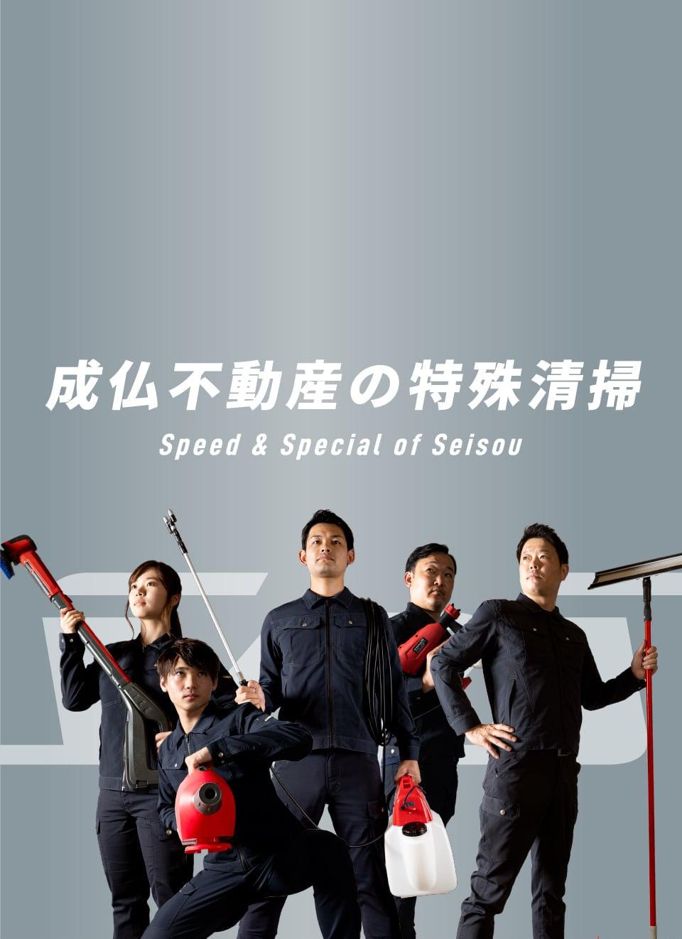 ご遺族の想いを最後までしっかりサポート 成仏不動産の特殊清掃 Speed & Special of Seisou